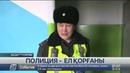 Өскемендік полицейлер жұмыста кез келген оқыс оқиғаға дайын жүреді