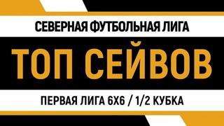 Топ сейвов первой лиги 6Х6 1/2 Кубка
