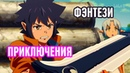 Аниме Войны Черного и Белого І смотреть аниме все серии подряд марафон