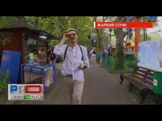 Дима Билан – Талисманы, прогулка по Сочи и дела сердечные (PRO-Новости, )