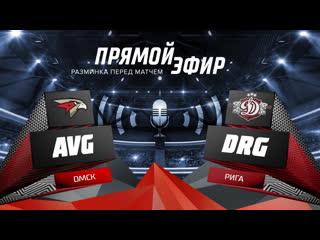 40 минут до матча с Динамо Рига  ПРЯМОЙ ЭФИР