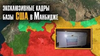 Сирия. Манбидж наш! Военные США оставили послание Syria. Manbij is ours! US military left a message
