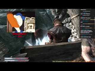 [Sledovatel GameShow] Такого в Skyrim вы еще не видели!