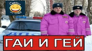 ГАИ И ГЕЙ. - ПОШЛЫЙ ЮМОР - / YouTube Channel СМЕЙСЯ ДО СЛЕЗ /