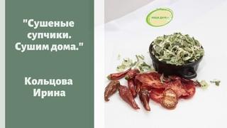 Сушеные супчики. Сушим дома из своих овощей. Борщ, щи, тыквенный, грибной супы. Кольцова Ирина