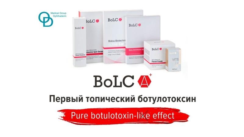 Bolca - первый топический ботулотоксин.