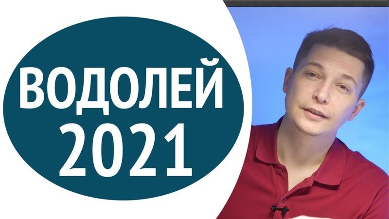 Водолей 2021 гороскоп взять на себя роль лидера Душевный гороскоп Павел Чудинов