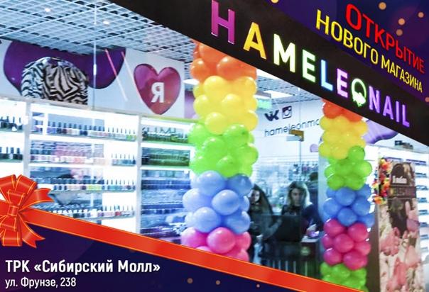Сибирский Молл Новосибирск Магазины Список