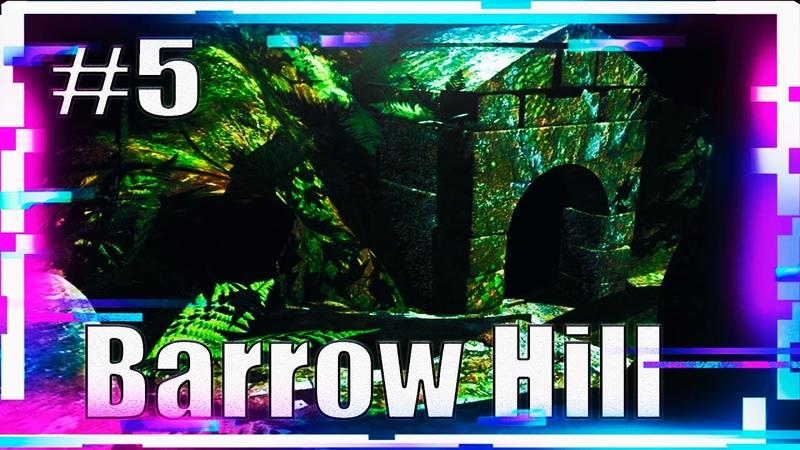 ДРЕВНЕЕ СВЯТИЛИЩЕ Barrow Hill ПРОХОЖДЕНИЕ НА РУССКОМ 5