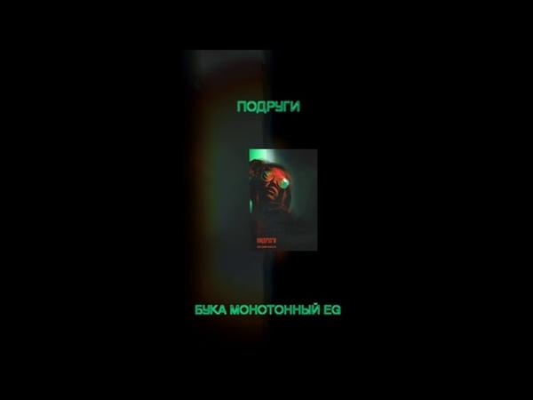 БУКА ПОДРУГИ Feat монотонный eg