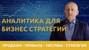 Аналитика для бизнес Стратегии. Бизнес консультирование. Николай Дорощук.