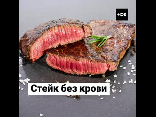 Мясо без убийства животных