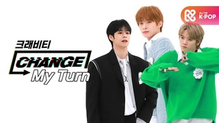 [CHANGE CAM] CRAVITY - My Turn (Weekly Idol)