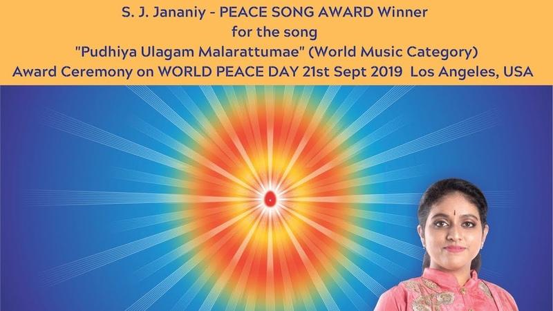 Pudhiya Ulagam Malarattumae Global Peace Song Award Winner 2018 S J Jananiy World Peace Song