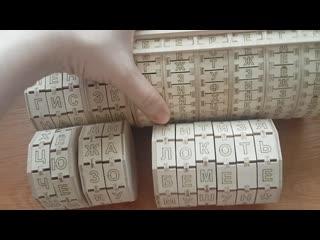 Заказ на буквенные цилиндры