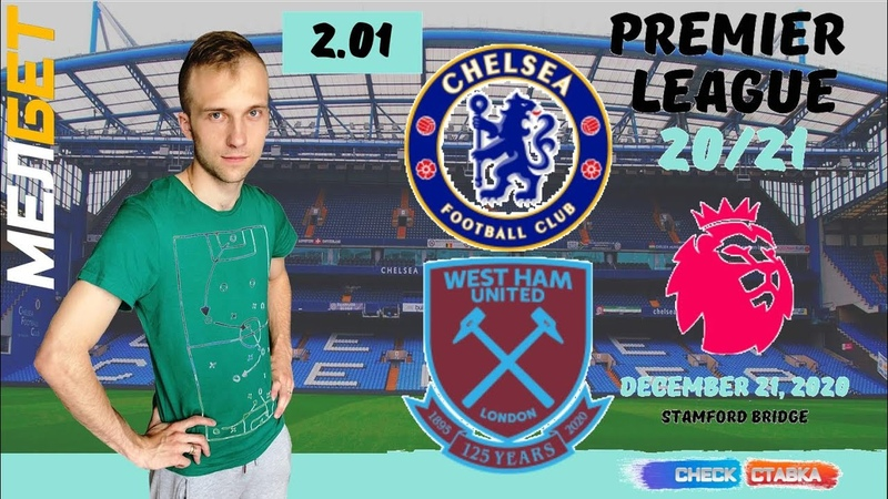 Челси Вест Хэм 3 0 обзор 21 12 2020 Chelsea West Ham United 3 0 highlights