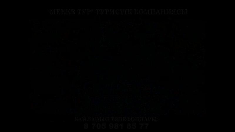 МЕККЕ ТУР КОМПАНИЯСЫ УМРА ҚАЖЫЛЫҚҚА ШАҚЫРАДЫ mp4