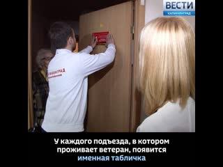 В Калининграде стартовал проект «Узнай своего ветерана»
