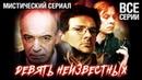 ДЕВЯТЬ НЕИЗВЕСТНЫХ / Мистический сериал / ВСЕ СЕРИИ