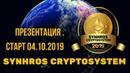 SYNHROS CRYPTOSYSTEM ПРЕЗЕНТАЦИЯ СТАРТ 08 10 2019