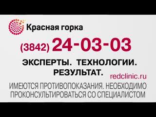Медицинский центр Красная горка