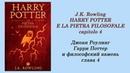 Гарри Поттер и философский камень глава 4 / Harry Potter e la pietra filosofale capitolo 4