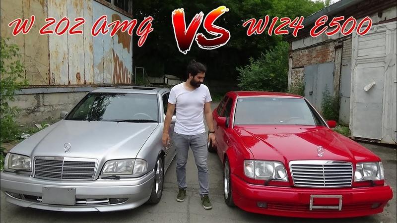 W124 E500 Волк W202 C36 AMG