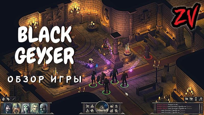 ЭТА РПГ В ДУХЕ BALDUR'S GATE ОБЕЩАЕТ БЫТЬ ШИКАРНОЙ ➤ обзор игры Black Geyser Couriers of Darkness