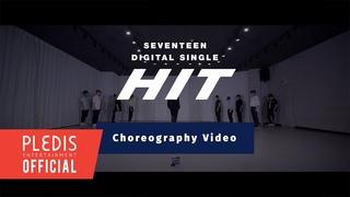 [Choreography Video] SEVENTEEN(세븐틴) - HIT