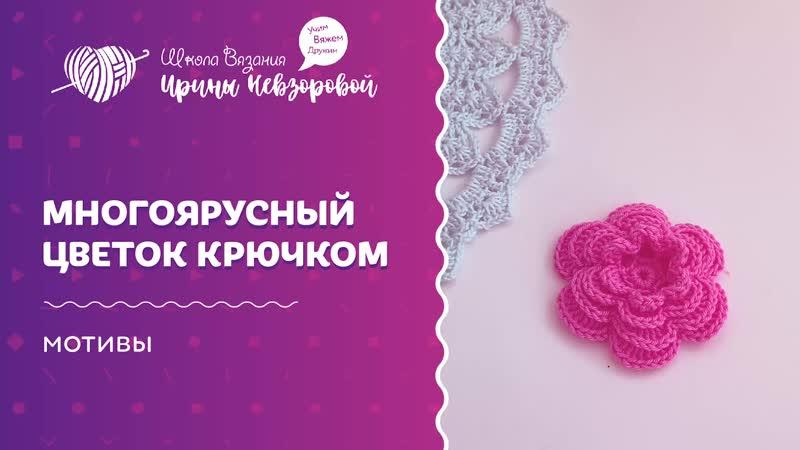 Многоярусный цветок крючком | Вязание крючком | Мотивы