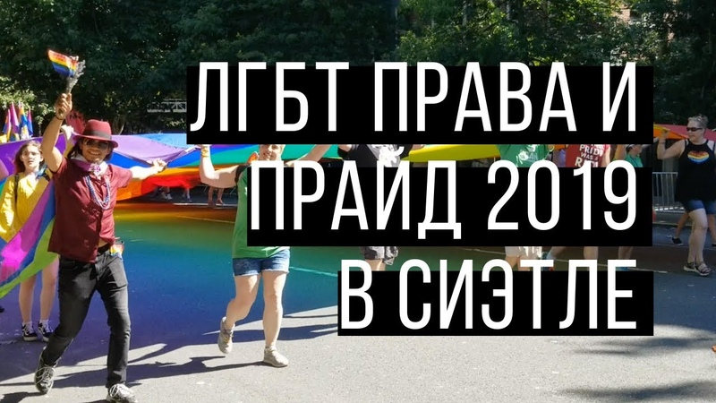 ЛГБТ права и прайд 2019 в Сиэтле LGBT Rights and Seattle Pride 2019