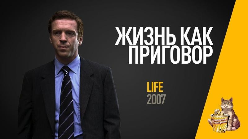 EP42 Жизнь как приговор Life Запасаемся попкорном