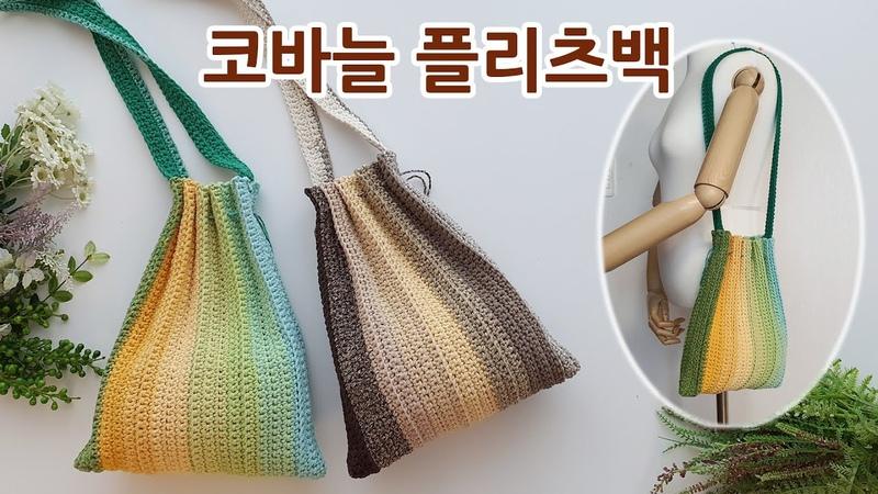 실 한볼로 코바늘 가방 플리츠백 뜨기 crochet wrinkle bag pleats bag 아델핸즈