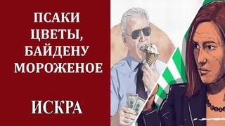 Владимир Овчинский: Зачем Байден звонил Путину