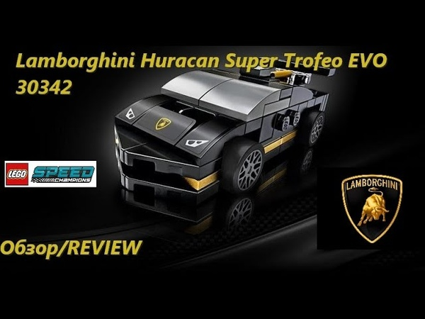 Обзор промо набора LEGO Speed Champions 30342 Lamborghini Huracan Super Trofeo EVO REVIEW