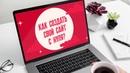 Как создать свой сайт Создаем блог на Wix