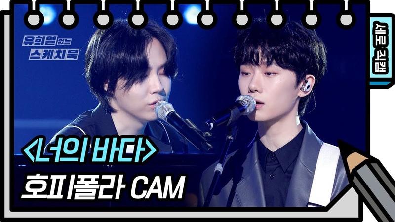 [세로 직캠] 호피폴라 - 너의 바다 (Hoppipolla - FAN CAM) [유희열의 스케치북You Heeyeol's Sketchbook] | KBS 방송