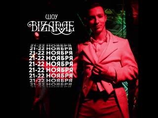 21-22 ноября Bizarre Show