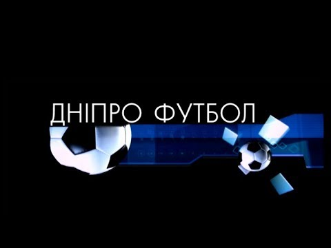 Дніпро Футбол від 12.04.2020 гість Дмитро Михайленко