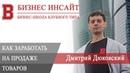 БИЗНЕС ИНСАЙТ Дмитрий Дюковский. Как создать интернет-магазин и заработать на продаже товаров