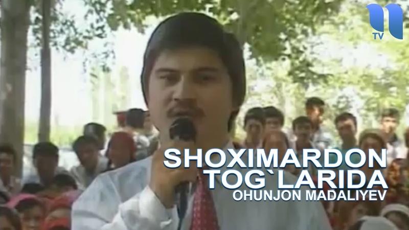 Охунжон Мадалиев - Шохимардон тогларида   Ohunjon Madaliyev - Shoximardon tog`larida
