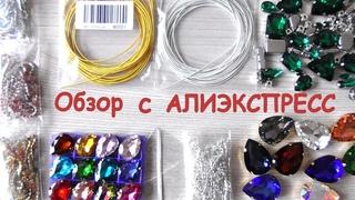 Обзор товаров для рукоделия с Алиэкспресс. 4 часть / Products for needlework with Aliexpress 4 part