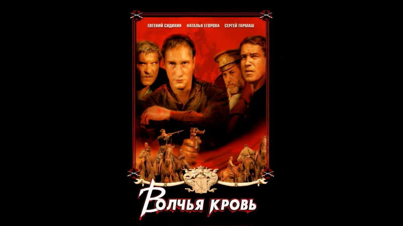 Волчья кровь 1995 Россия