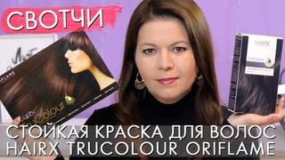 Стойкая краска для волос Орифлэйм HairX TruColour Как определить свой цвет и покрасить волосы дома