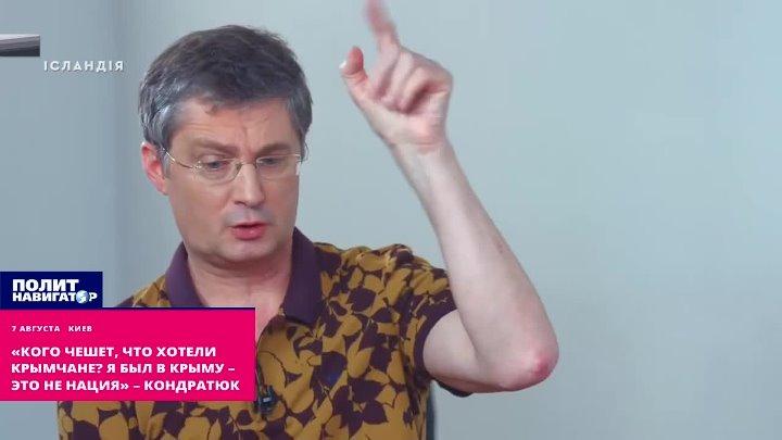 «Кого чешет, что хотели крымчане Я был в Крыму – это не нация» –Кондратюк