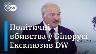 Убивства критиків Лукашенка в Білорусі: сповідь співучасника. Ексклюзив DW   DW Ukrainian