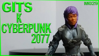 Лепка из пластилина. Cyberpunk 2077 фигурки Ghost in the shell. Мотоко Кусанаги фигурка libergik
