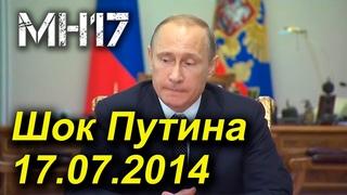 """Шок Путина вечером 17 июля 2014 после уничтожения рейса MH17 российским """"Буком"""""""