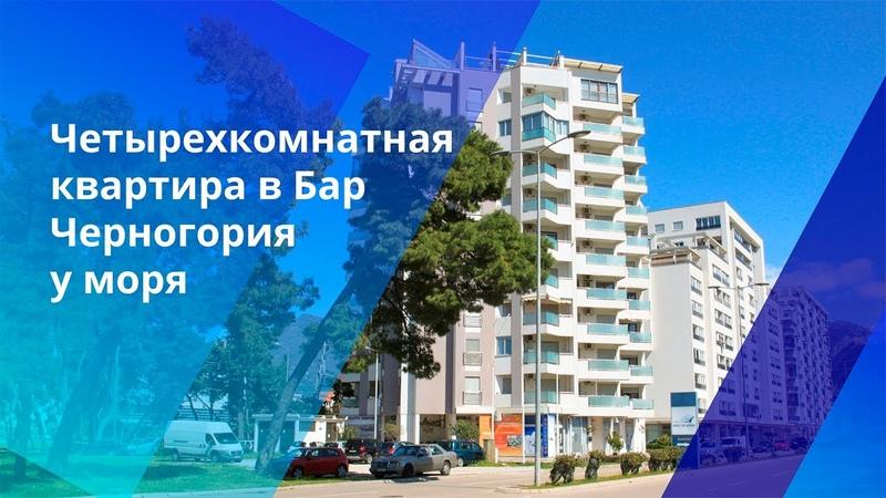 Четырехкомнатная квартира в Бар Черногория у моря для комфортного проживания