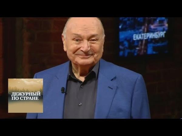 Дежурный по стране с Михаилом Жванецким Выпуск от 05 05 19
